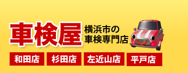 名古屋 天白 名東で格安の車検専門店!地域最安帯43270円~!